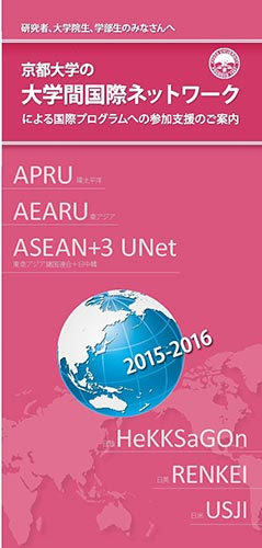 pamphcover-2015-2016