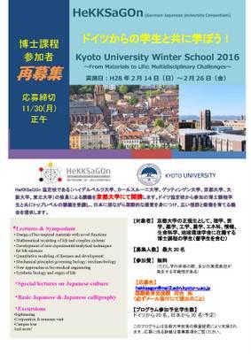 (再募集案内)Winter school