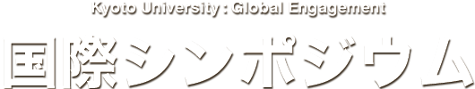 Kyoto University : Global Engagement 国際シンポジウム